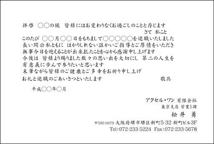 はがき印刷、退職挨拶状の専門店/退職 挨拶状 サンプル 051